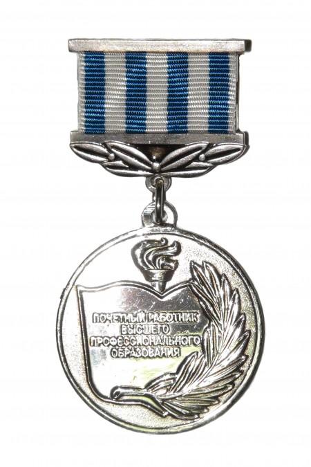 Звание почетный работник общего образования российской федерации