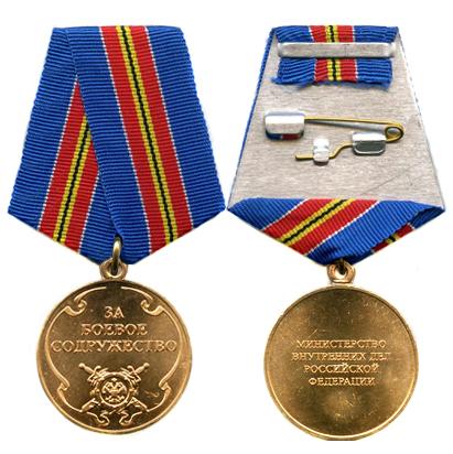 Изображение - Льготы за медаль за боевое содружество мвд za-boevoe-sodrujstvo