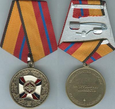 Какие льготы дает медаль за трудовые заслуги россия
