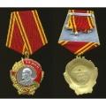 Орден Ленина