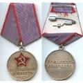 Медаль «За трудовую доблесть»