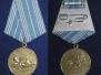 Медаль «За спасение утопающих»