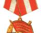 Орден Красного знамени СССР