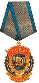 Орден Трудового Красного знамени СССР