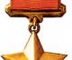 Медаль «Золотая Звезда» Героя Советского Союза