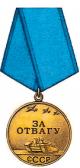 Медаль «За отвагу» СССР