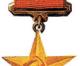Герой Социалистического Труда. Золотая медаль «Серп и Молот»