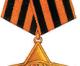 Орден Славы СССР