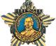 Орден Ушакова и орден Нахимова СССР