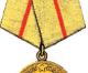 Медаль «За оборону Сталинграда»