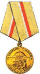 Медаль «За оборону Киева» СССР