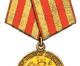 Медаль «За оборону Москвы» СССР