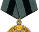 Медаль «За освобождение Белграда» СССР