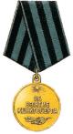 Медаль «За взятие Кенигсберга»