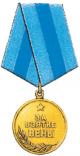 Медаль «За взятие Вены» СССР