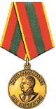 Медаль «За доблестный труд в Великой Отечественной войне 1941–1945 гг.»