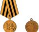 МЕДАЛЬ «ЗА ВОССТАНОВЛЕНИЕ УГОЛЬНЫХ ШАХТ ДОНБАССА» СССР