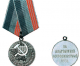 МЕДАЛЬ «ВЕТЕРАН ТРУДА СССР»