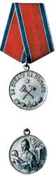 Медаль «За отвагу на пожаре» СССР