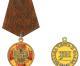 Медаль ордена «За заслуги перед Отечеством»  (Госнаграда РФ)