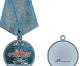 Медаль «За отвагу»  (Госнаграда РФ)