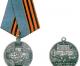 Медаль «Защитнику свободной России»  (Госнаграда РФ)
