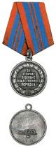 Медаль «За отличие в охране общественного порядка» СССР
