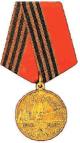 Юбилейная медаль «50 лет Победы в Великой Отечественной войне 1941–1945 гг.»