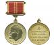 Медаль «За доблестный труд (За воинскую доблесть). В ознаменование 100-летия со дня рождения Владимира Ильича Ленина»